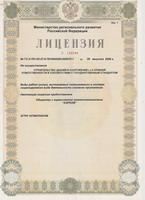 Лицензия компании АэрКом на строительство зданий и сооружений I и II уровней ответственности