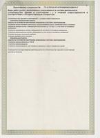 Лицензия компании АэрКом - виды работ и услуг при строительстве зданий и сооружений